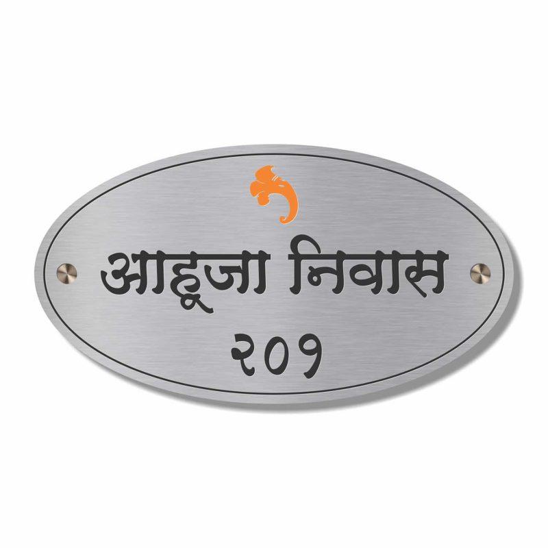 Buy Unique Custom Designer Name Plate Online In India